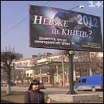 Жителей западной Украины пугают концом света