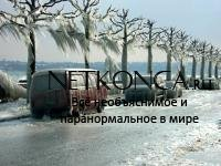 Смещение земной оси вызовет новый Ледниковый период