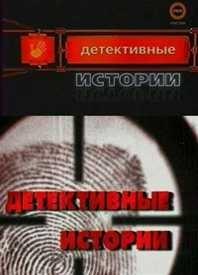 Детективные истории (Россия)